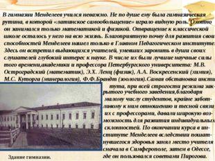 В гимназии Менделеев учился неважно. Не по душе ему была гимназическая ру