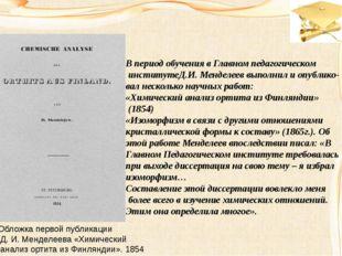 Обложка первой публикации Д. И. Менделеева «Химический анализ ортита из Финля