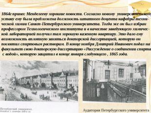 Аудитория Петербургского университета 1864г принес Менделееву хорошие новости