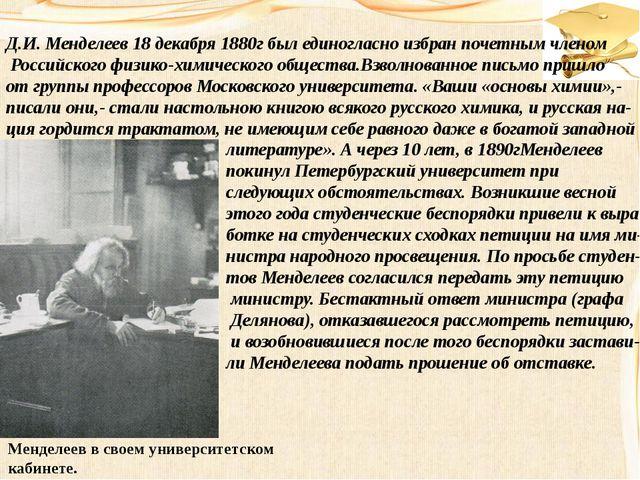 Менделеев в своем университетском кабинете. Д.И. Менделеев 18 декабря 1880г б...