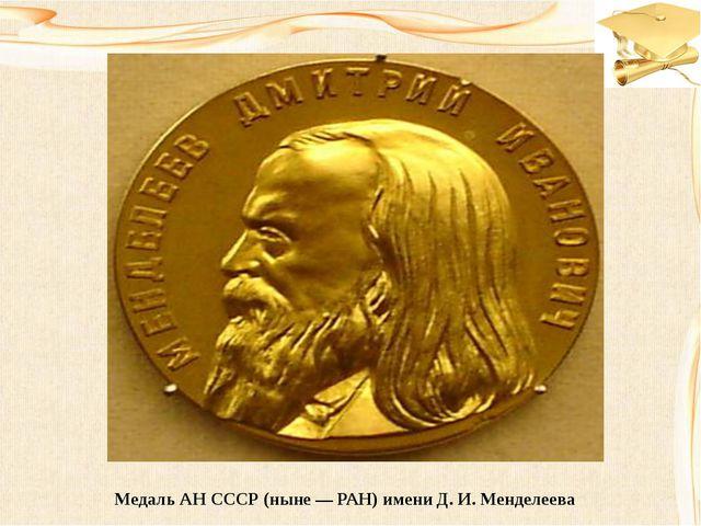 Медаль АН СССР (ныне — РАН) имени Д. И. Менделеева