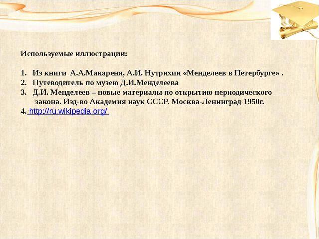 Используемые иллюстрации: Из книги А.А.Макареня, А.И. Нутрихин «Менделеев в П...