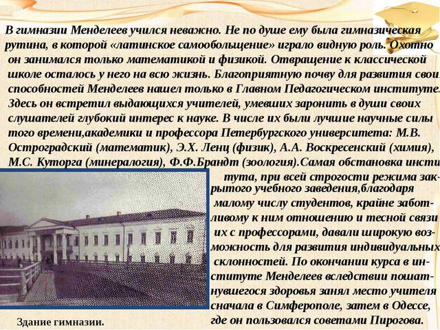 В гимназии Менделеев учился неважно. Не по душе ему была гимназическая ру...