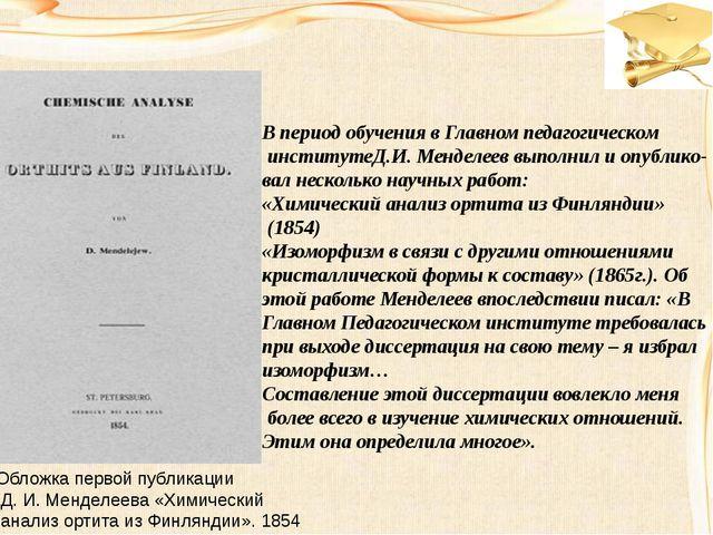 Обложка первой публикации Д. И. Менделеева «Химический анализ ортита из Финля...