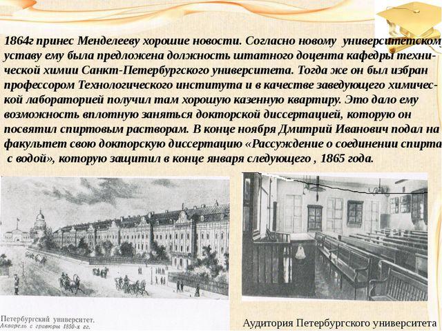 Аудитория Петербургского университета 1864г принес Менделееву хорошие новости...