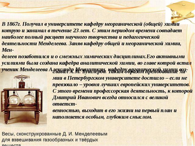Весы, сконструированные Д. И. Менделеевым для взвешивания газообразных и твёр...