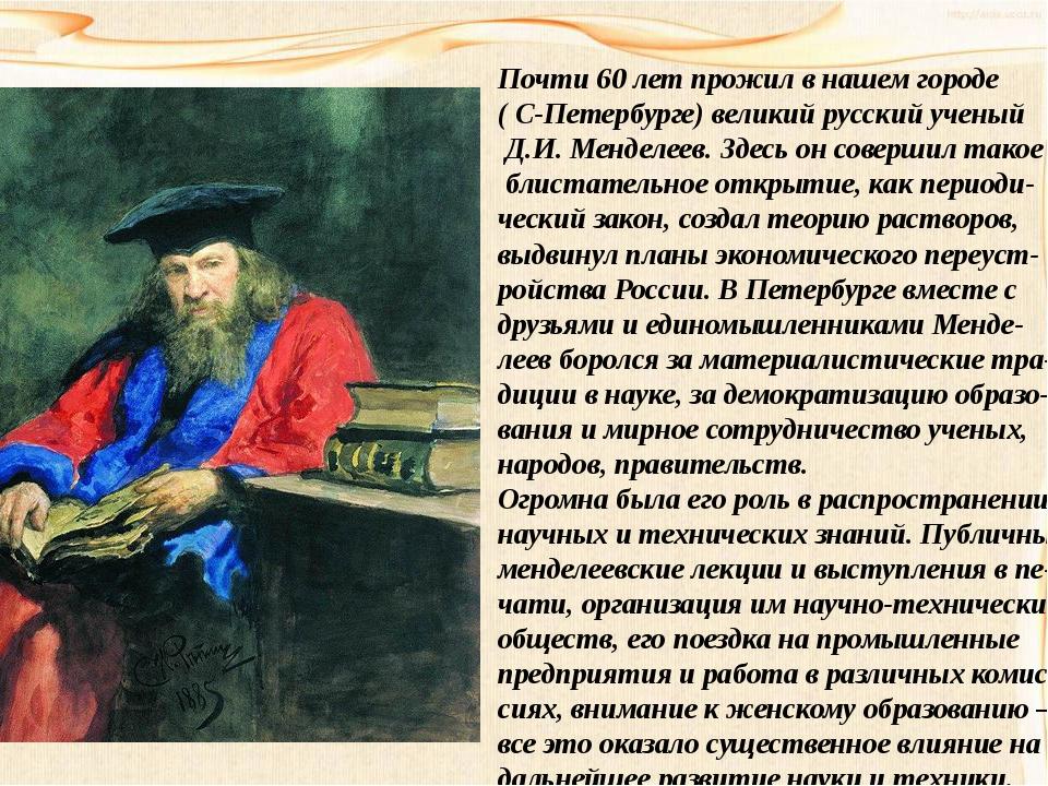 Почти 60 лет прожил в нашем городе ( С-Петербурге) великий русский ученый Д.И...