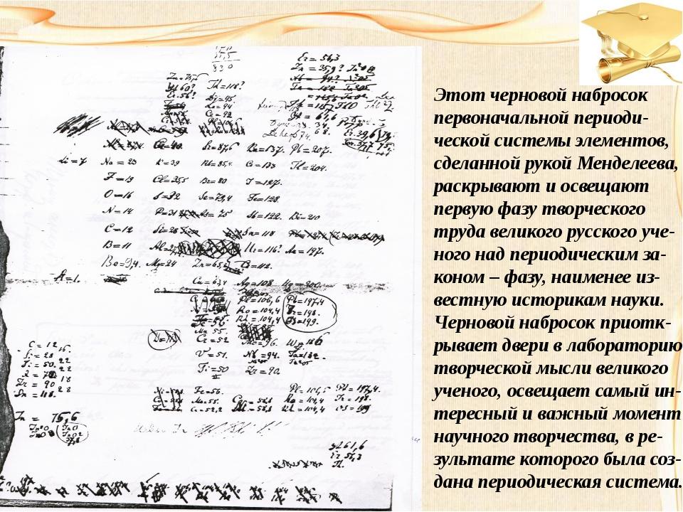Этот черновой набросок первоначальной периоди- ческой системы элементов, сдел...