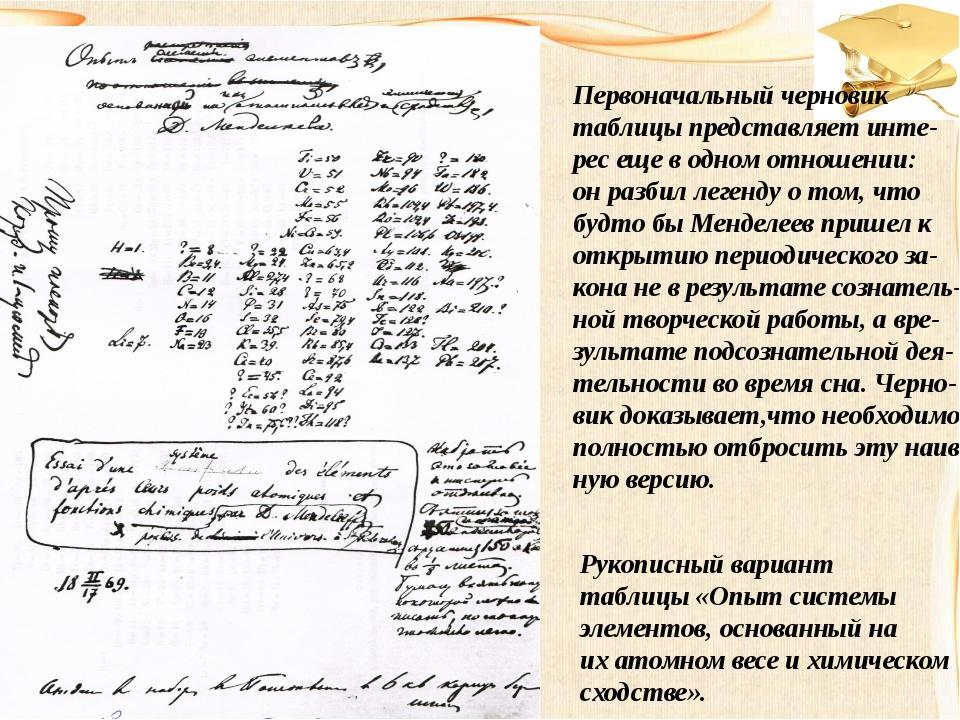Рукописный вариант таблицы «Опыт системы элементов, основанный на их атомном...