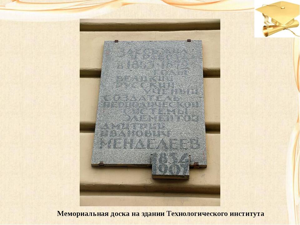 Мемориальная доска на здании Технологического института