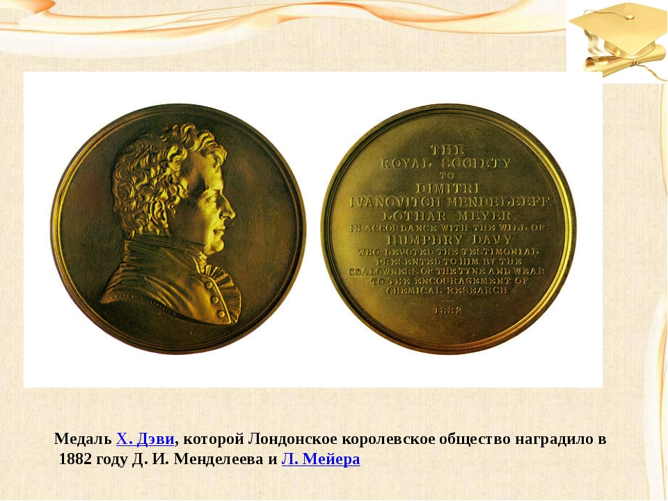 Медаль Х. Дэви, которой Лондонское королевское общество наградило в 1882 году...
