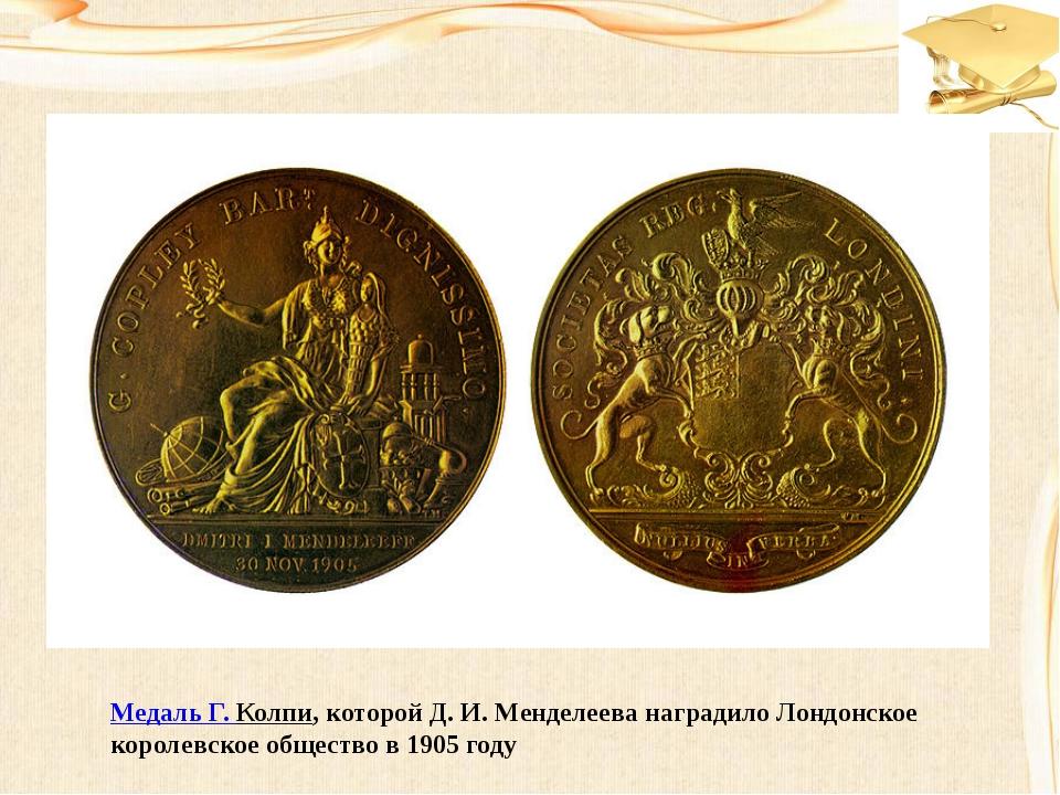 Медаль Г. Колпи, которой Д. И. Менделеева наградило Лондонское королевское об...