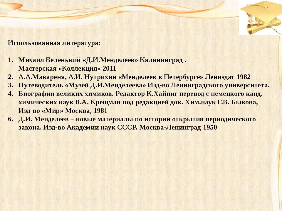 Использованная литература: Михаил Беленький «Д.И.Менделеев» Калининград . Мас...