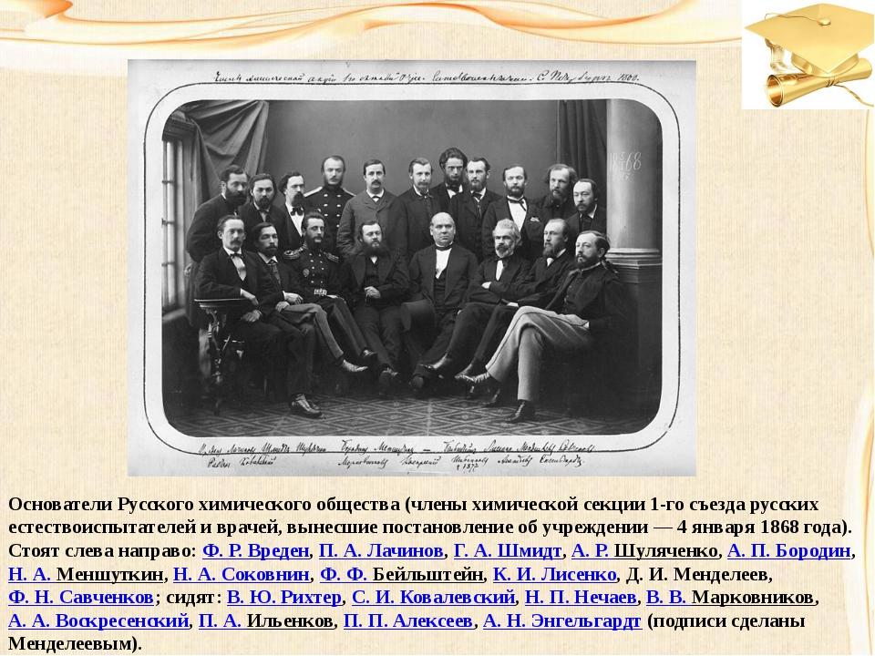 Основатели Русского химического общества (члены химической секции 1-го съезда...