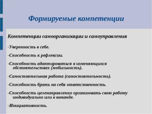 Формируемые компетенции Компетенции самоорганизации и самоуправления -Уверенн