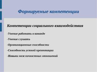 Формируемые компетенции Компетенции социального взаимодействия -Умение работа