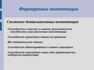 Формируемые компетенции Системно-деятельностные компетенции -Способность к а