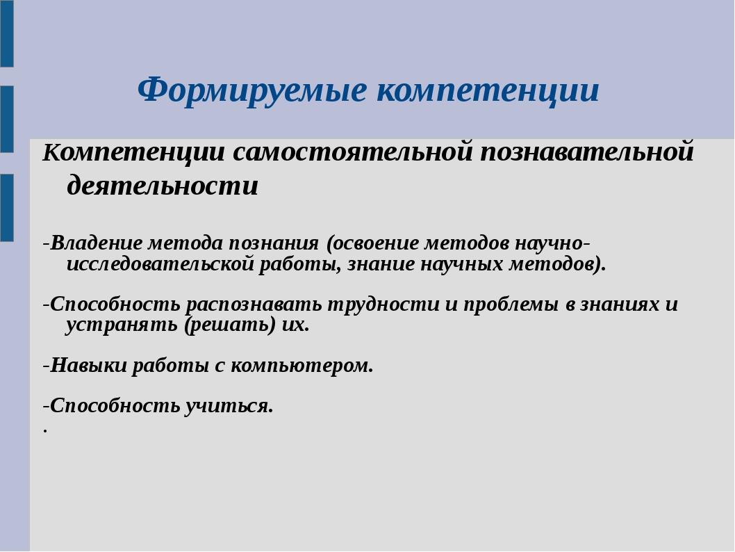 Формируемые компетенции Компетенции самостоятельной познавательной деятельнос...