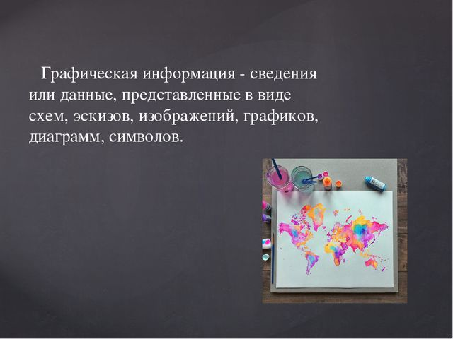 Графическая информация - сведения или данные, представленные в виде схем, эск...
