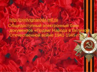 http://podvignaroda.mil.ru Общедоступный электронный банк документов «Подв