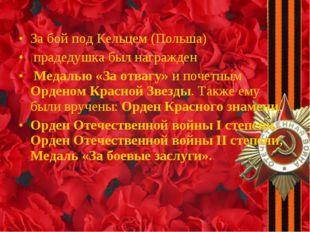 За бой под Кельцем (Польша) прадедушка был награжден Медалью «За отвагу» и по