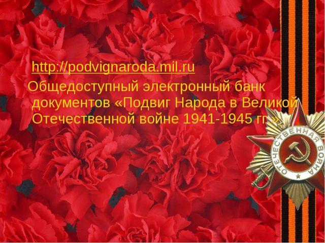 http://podvignaroda.mil.ru Общедоступный электронный банк документов «Подв...