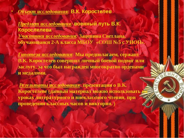 Объект исследования: В.К. Коростелев Предмет исследования: военный путь В.К....