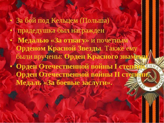 За бой под Кельцем (Польша) прадедушка был награжден Медалью «За отвагу» и по...