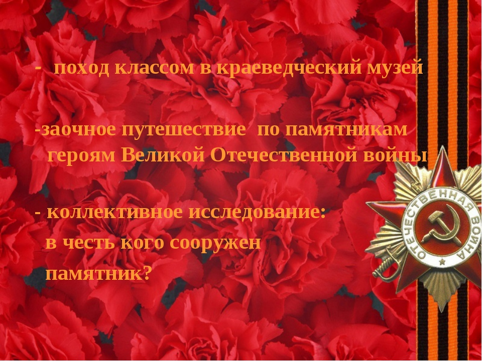 - поход классом в краеведческий музей -заочное путешествие по памятникам гер...