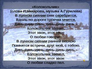«Колокольчик» (слова И.Макарова, музыка А.Гурилева) В лунном сиянии снег сере