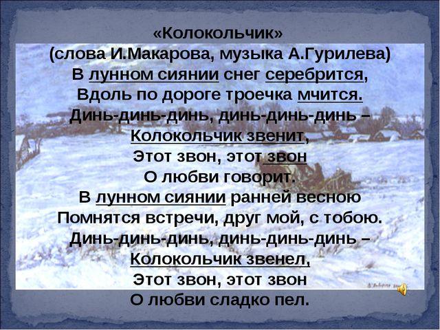 «Колокольчик» (слова И.Макарова, музыка А.Гурилева) В лунном сиянии снег сере...
