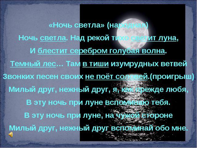«Ночь светла» (народная) Ночь светла. Над рекой тихо светит луна, И блестит с...