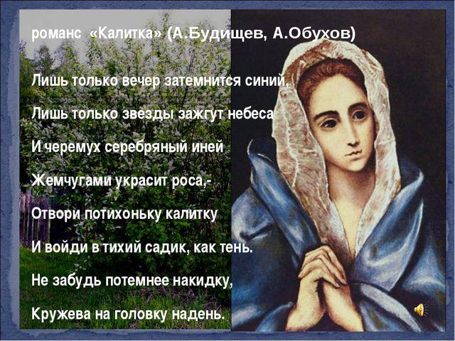 романс «Калитка» (А.Будищев, А.Обухов) Лишь только вечер затемнится синий, Ли...
