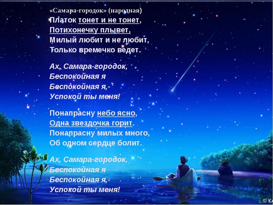 «Самара-городок» (народная) Платок тонет и не тонет, Потихонечку плывет, Милы...