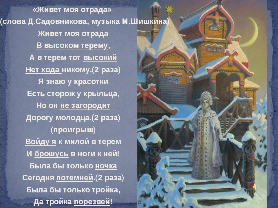 «Живет моя отрада» (слова Д.Садовникова, музыка М.Шишкина) Живет моя отрада В...