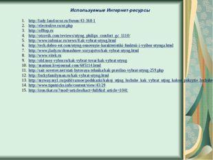 Используемые Интернет-ресурсы http://lady-land.ucoz.ru/forum/43-368-1 http://
