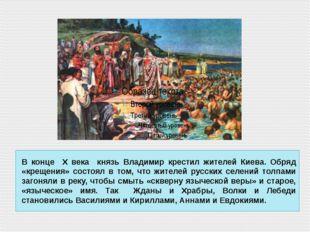 В конце X века князь Владимир крестил жителей Киева. Обряд «крещения» состоял