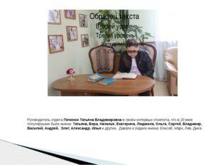 Руководитель отдела Починок Татьяна Владимировна в своём интервью отметила, ч