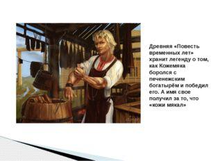 Древняя «Повесть временных лет» хранит легенду о том, как Кожемяка боролся с