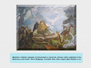 Древние славяне нередко использовали в качестве личных имён названия птиц, ж