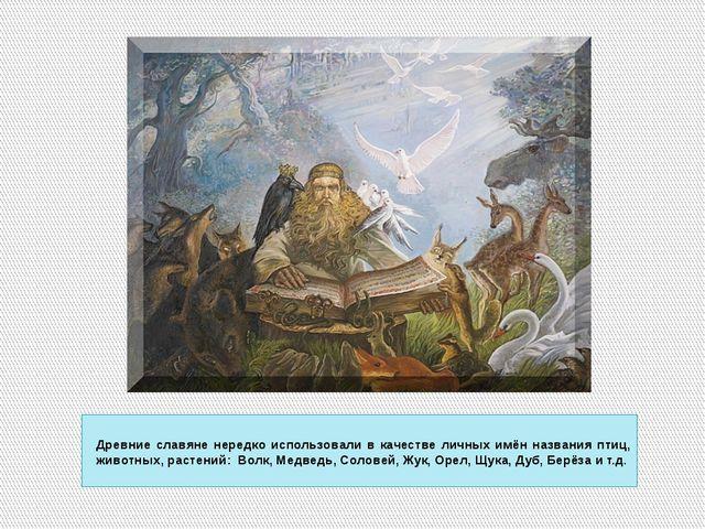 Древние славяне нередко использовали в качестве личных имён названия птиц, ж...