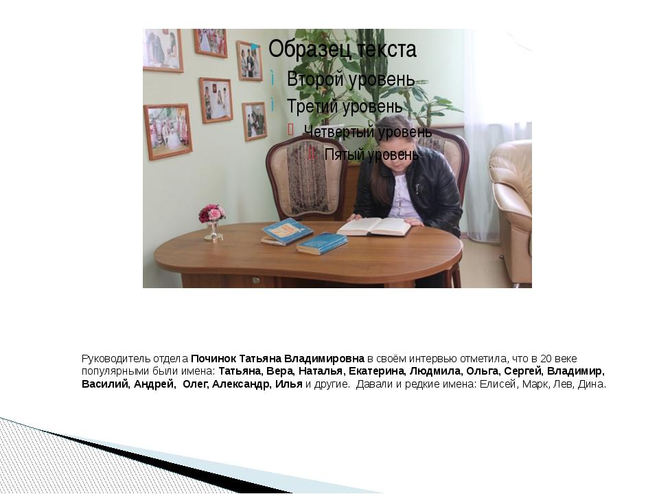Руководитель отдела Починок Татьяна Владимировна в своём интервью отметила, ч...