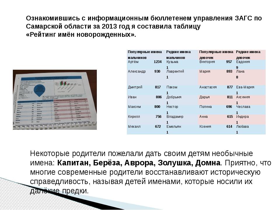 Ознакомившись с информационным бюллетенем управления ЗАГС по Самарской област...