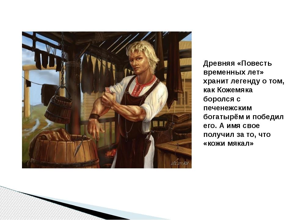 Древняя «Повесть временных лет» хранит легенду о том, как Кожемяка боролся с...