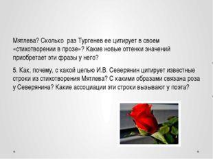Мятлева? Сколько раз Тургенев ее цитирует в своем «стихотворении в прозе»? К