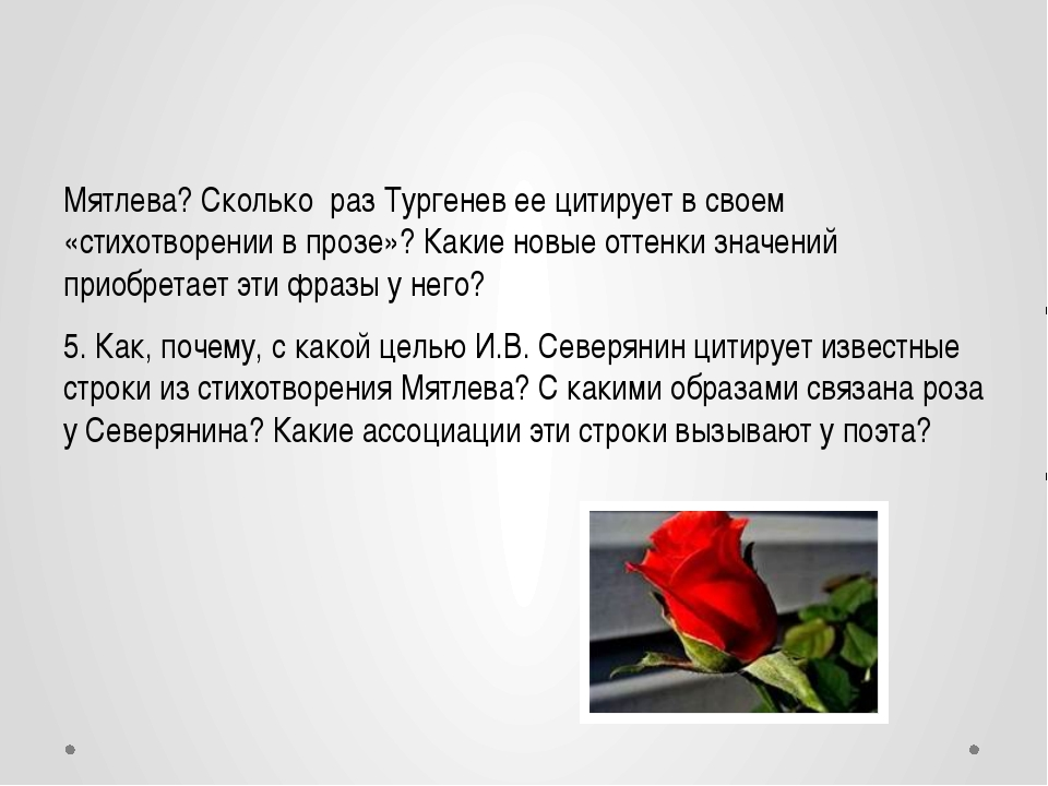 Мятлева? Сколько раз Тургенев ее цитирует в своем «стихотворении в прозе»? К...