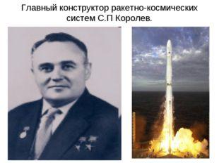 Главный конструктор ракетно-космических систем С.П Королев.