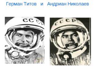 Герман Титов и Андриан Николаев