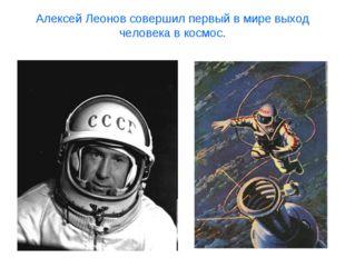 Алексей Леонов совершил первый в мире выход человека в космос.