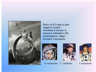 Всего за 53 года со дня первого полета человека в космос, в космосе побывало